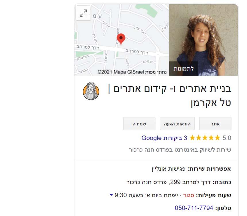 גוגל לעסק שלי פרסום עסק קטן בחינם