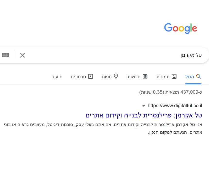 גוגל פרסום עסק קטן בחינם
